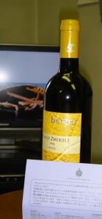 Wino080717